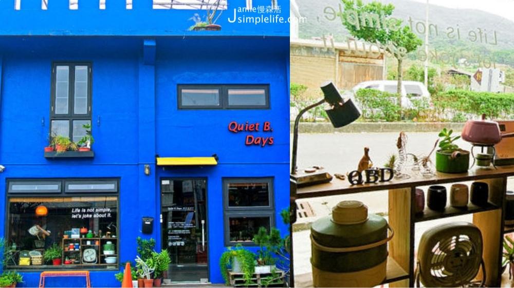 新北|北海岸慢旅 × 海景咖啡廳,免開車5大清閒看海的角落 @JAMIE慢森活