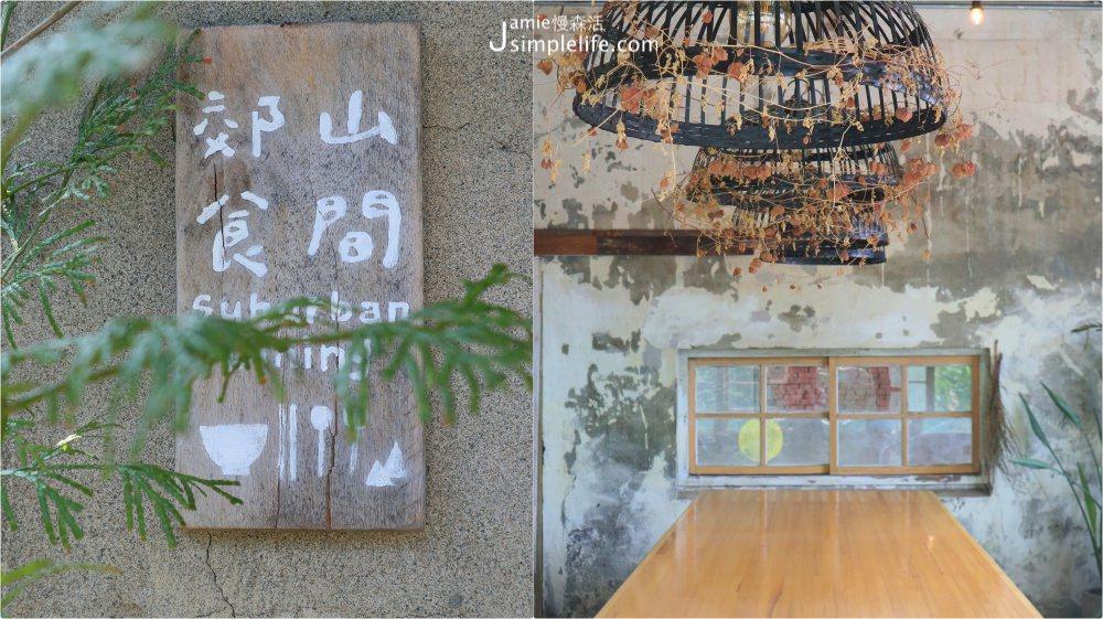 台北|士林慢旅 × 陽明山國家公園,台北後花園6大春遊景點 @JAMIE慢森活