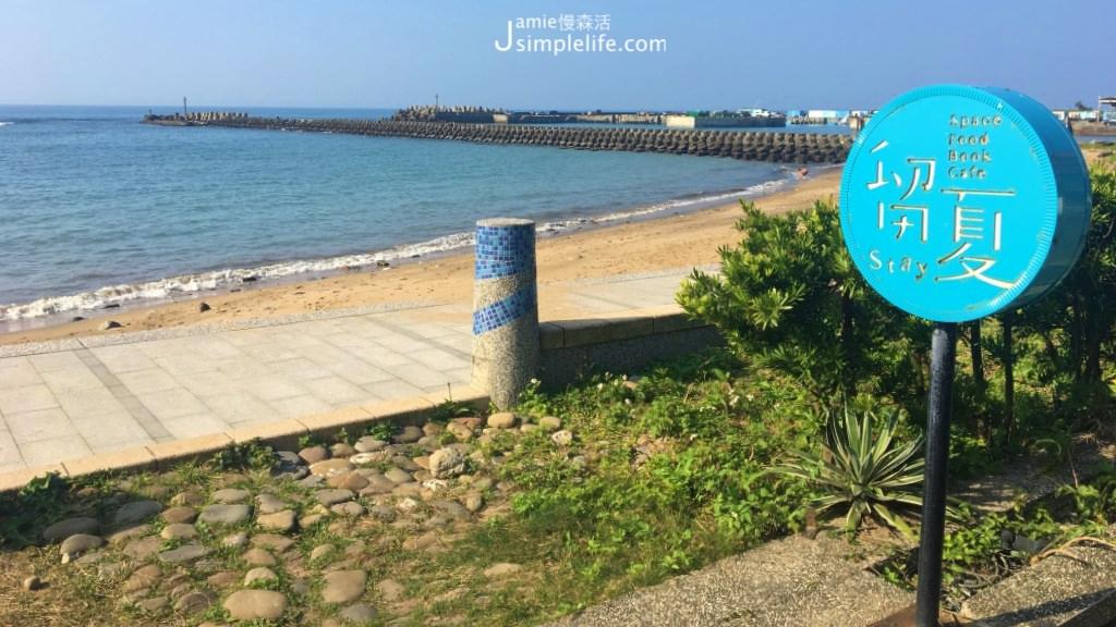 新北|三芝咖啡 × 留夏Stay cafe,為你的生活、這個夏天,留下更多甜而不膩的新藍海光景