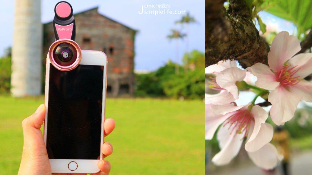 南投|質感慢旅 × Beeding,PoProro4K手機廣角鏡拍攝好幫手,大心推薦