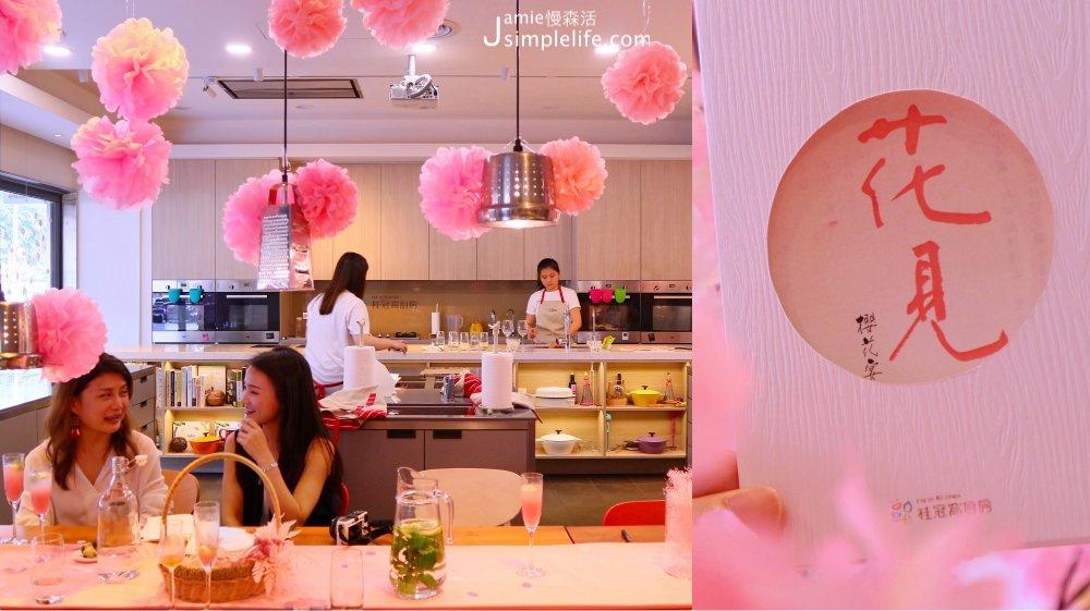 台北|中正慢食 × 桂冠窩廚房,室內「花見」櫻花饗宴,享用手作粉嫩料理