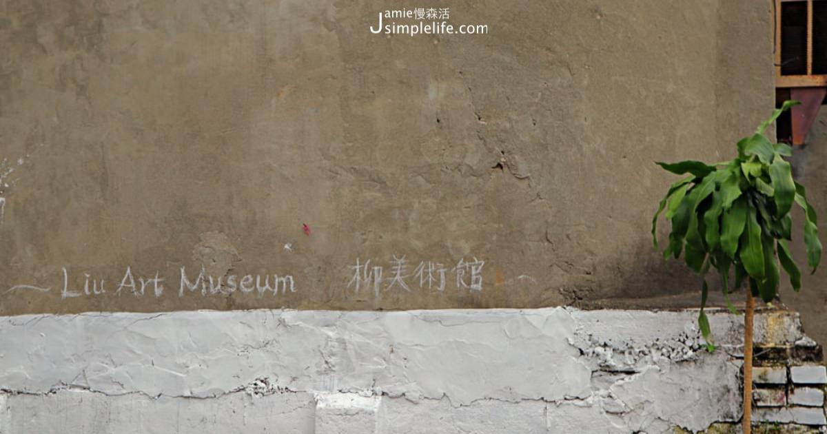 台中中區|柳美術館,看藝術與環境共生,蛻變百年古道注入新生命