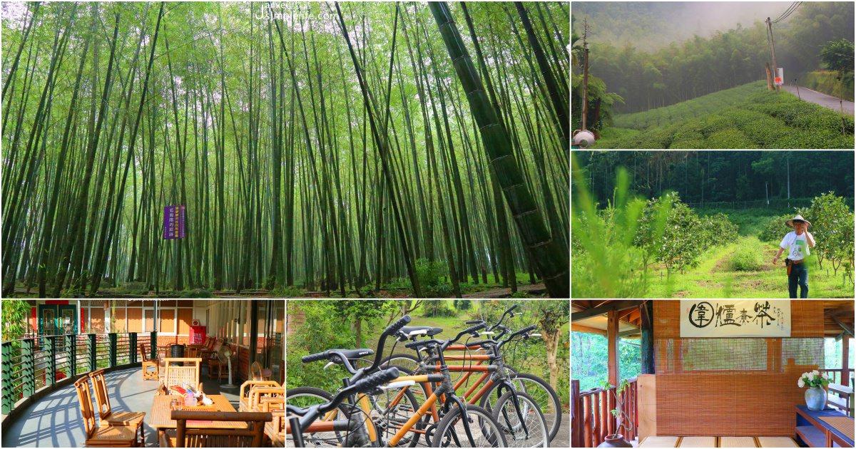 南投竹山鹿谷|兩天一夜|品茶,沐浴在竹林裡找回初心