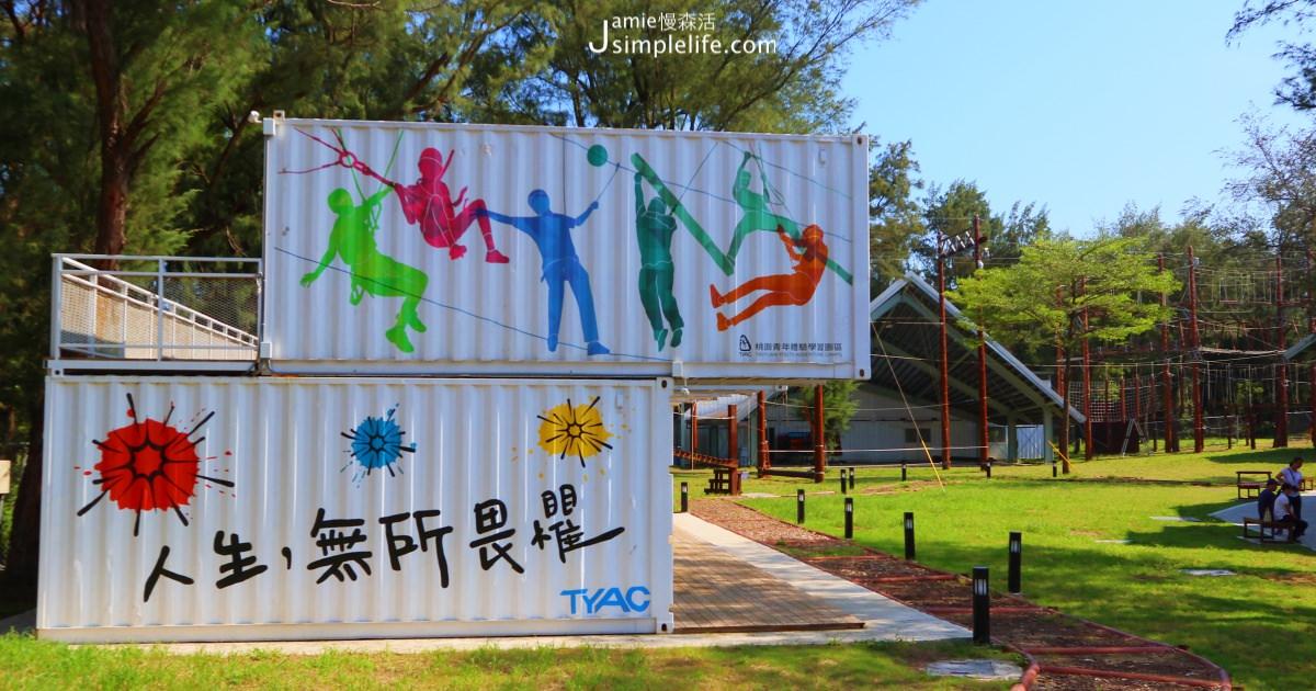 桃園新屋|桃園青年體驗學習園區,挑戰自我,培養團隊精神默契從這開始