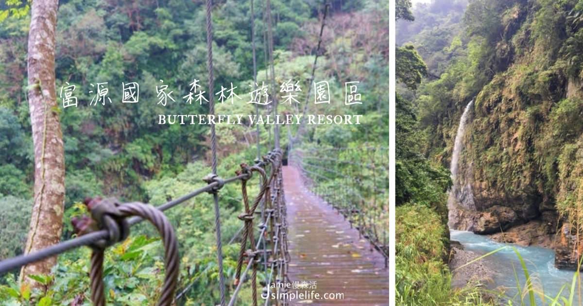 吊橋、山谷溪流!花蓮瑞穗「富源國家森林遊樂區」與蝴蝶谷的自然生態