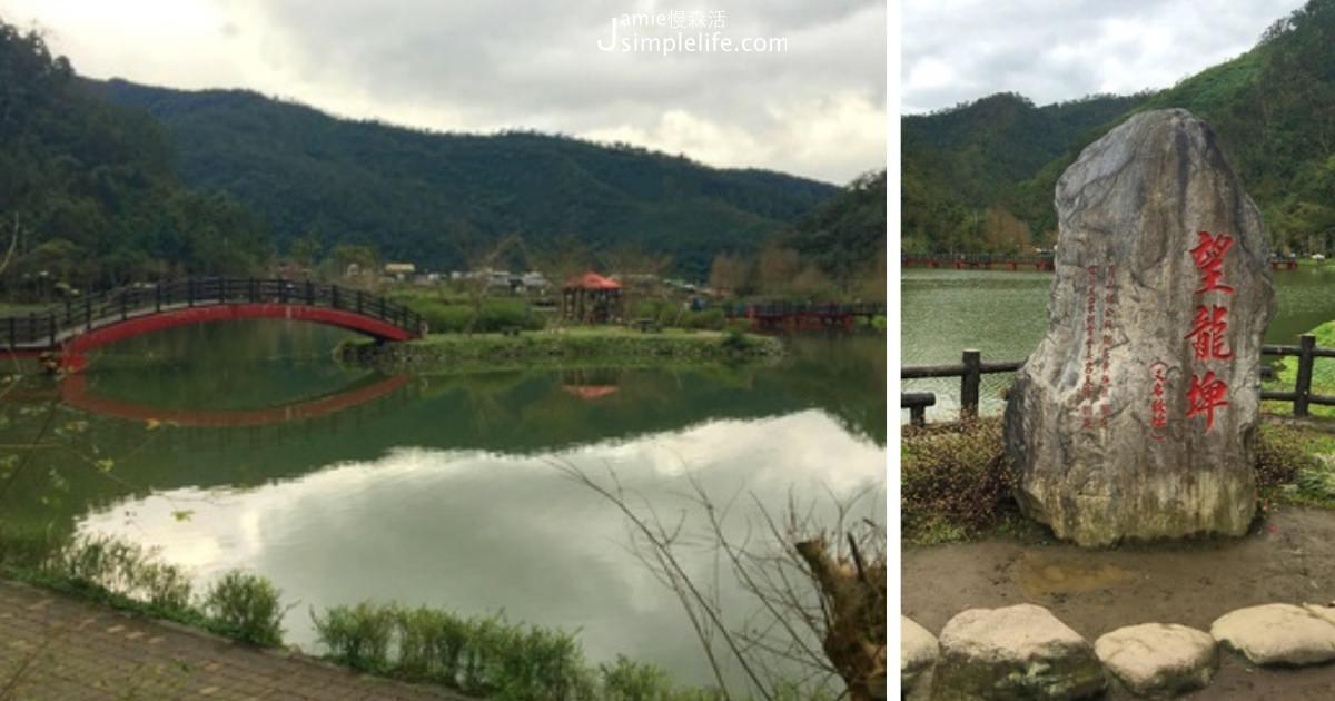 宜蘭員山|望龍埤,走向下一站幸福「花田村」