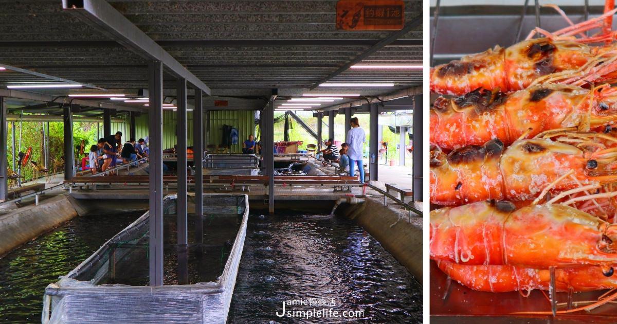 宜蘭景點|蘭楊蟹莊生態之旅,親子體驗釣蝦樂趣 品嚐蘭楊船菜美味料理
