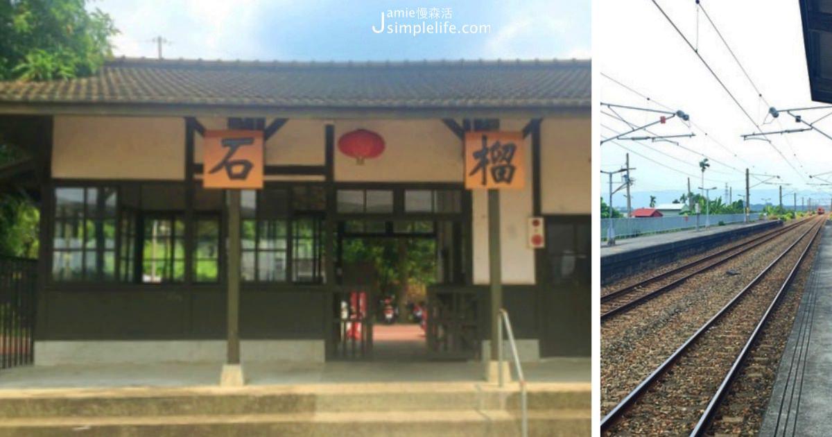 雲林斗六 石榴車站,日式樣貌殘留下歲月痕跡,渾厚的韻味正散發著濃厚舊式情懷