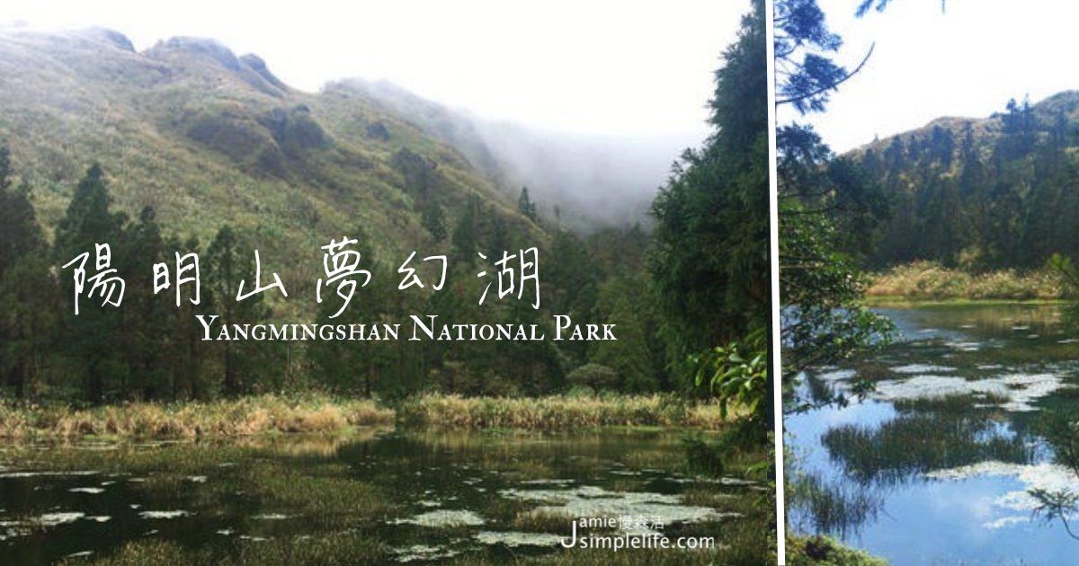台北北投|陽明山夢幻湖,見高山綠地倒映的唯美