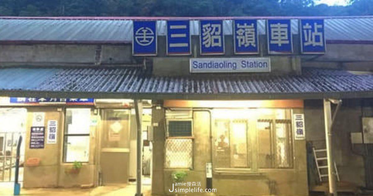 新北瑞芳 三貂嶺車站,台灣一個道路無法抵達的秘境