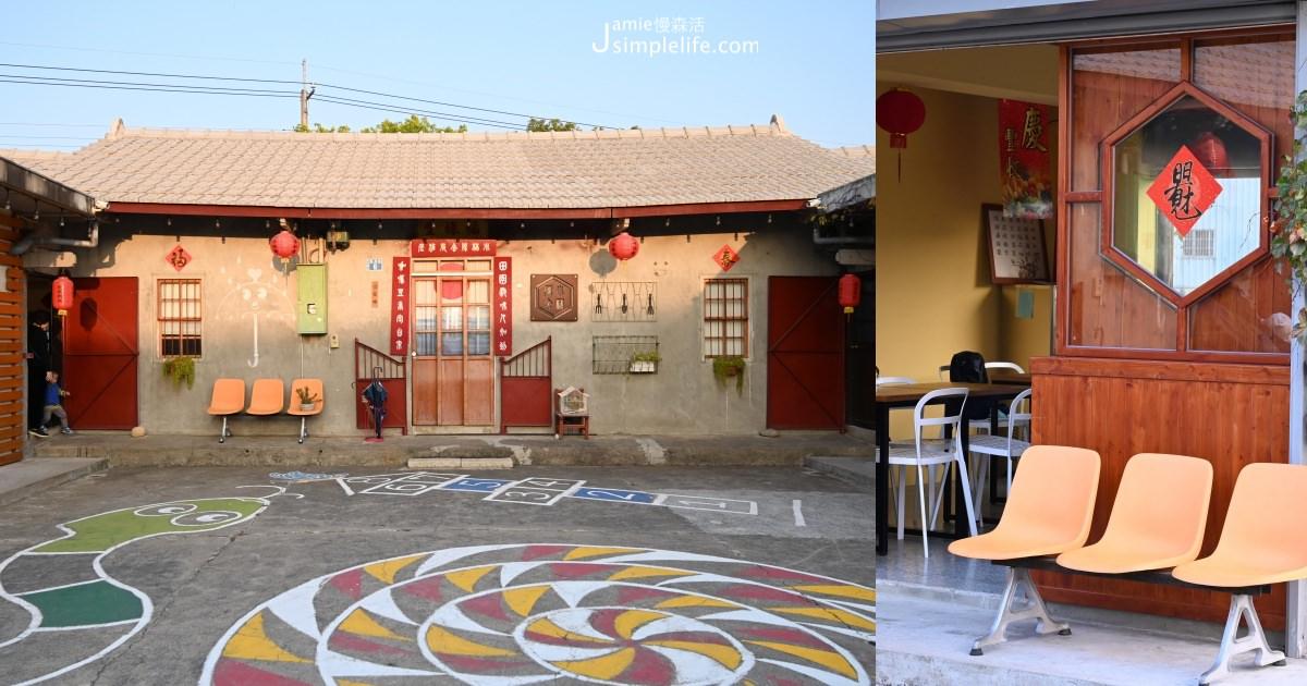台中三合院咖啡:烏日「小林陳舍」院子玩耍跳格子,來鄉下回味純真童年