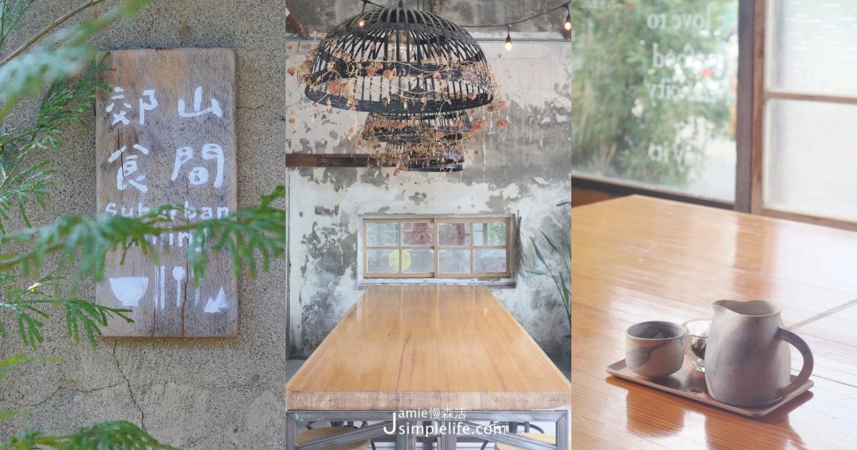 陽明山初嚐URS27M郊山食間咖啡茶香情,URS創山中再生基地