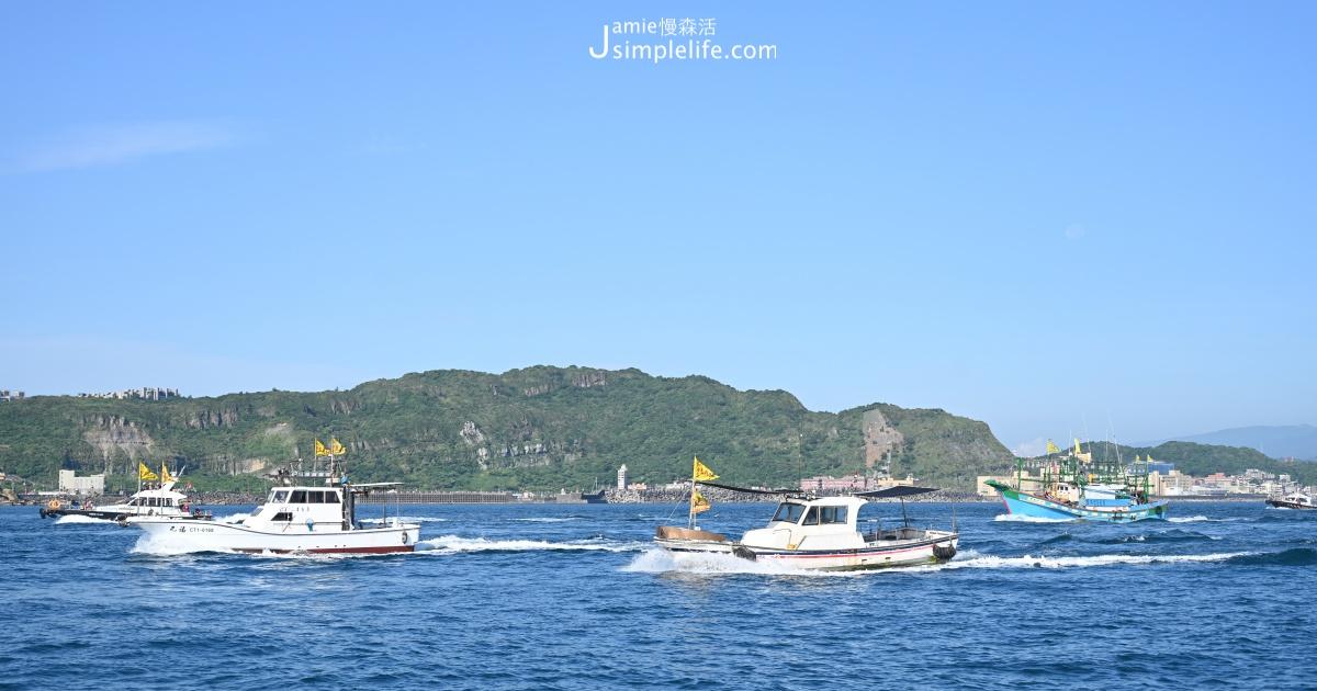 體驗值得回味一生的感動!基隆外木山海上王爺文化祭,繞港遊江