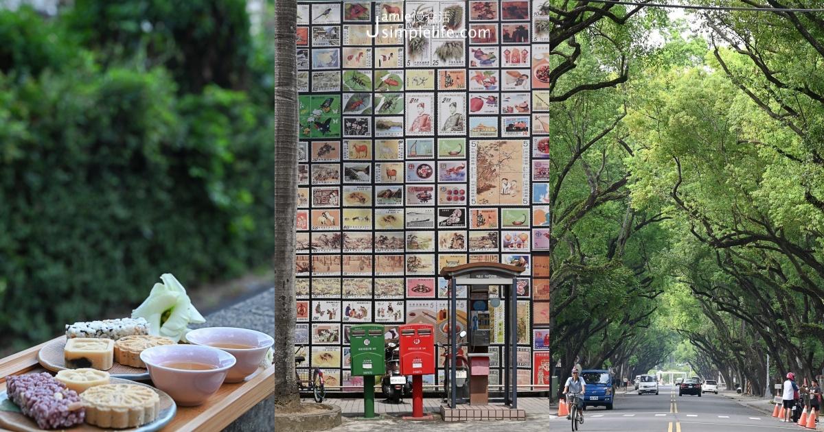 中興新村二日散策:騎單車旅遊南投改建老屋、著名景點 ,著旗袍體驗茶席