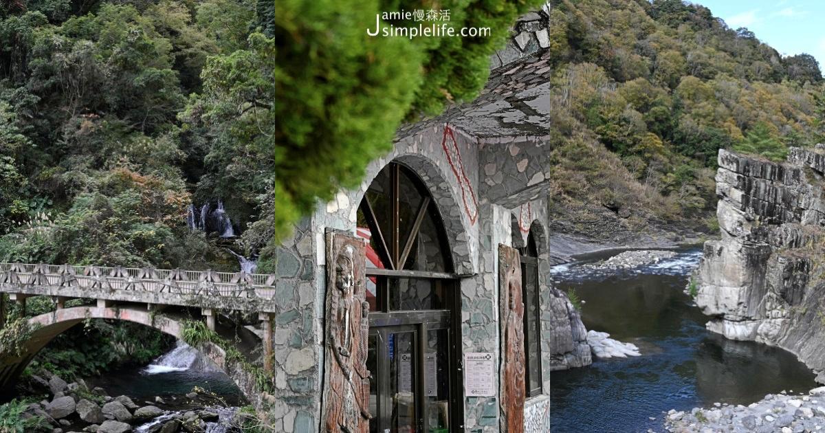 新竹尖石鄉後山行,走訪秘密景點,美食、瀑布步道、原住民部落二日動人篇章